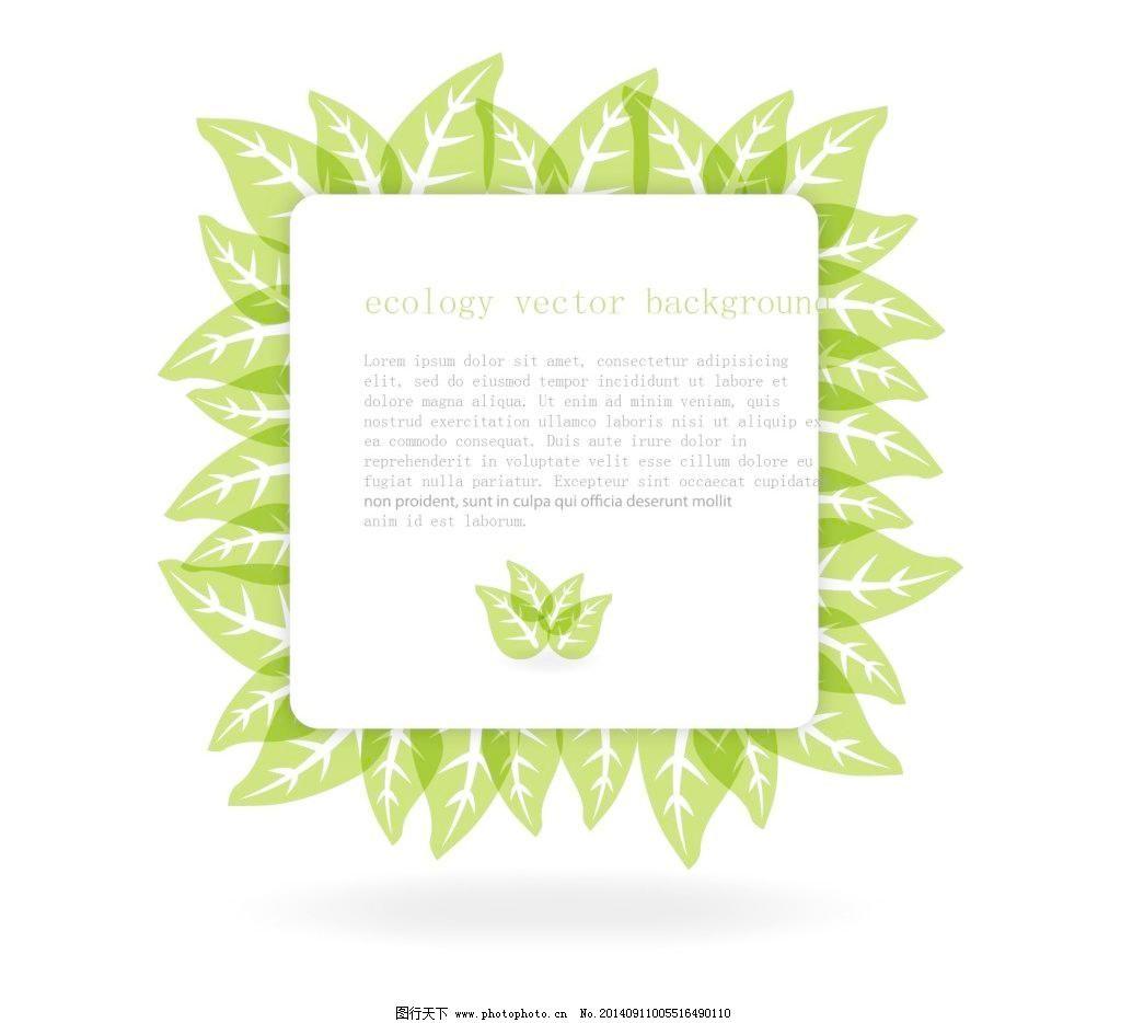 清新绿叶对话框图片