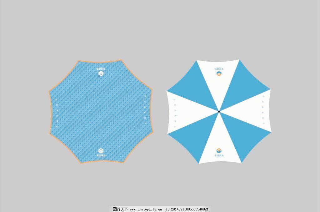 雨伞设计模板