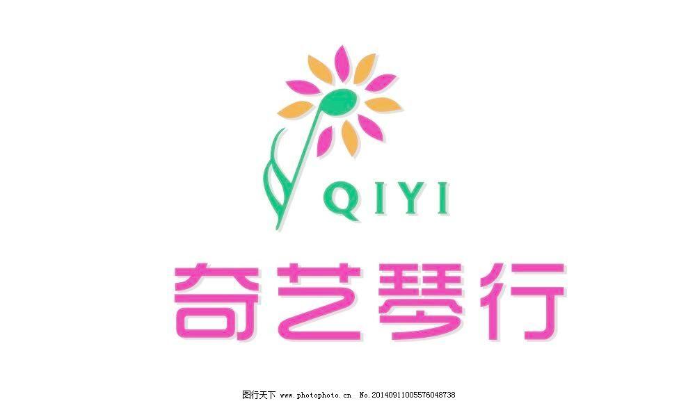 奇艺琴行标志免费下载 logo设计 标志设计 企业标志设计 商标设计