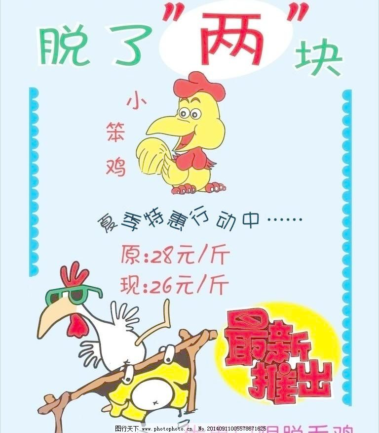 小笨鸡卡通小黄鸡图片