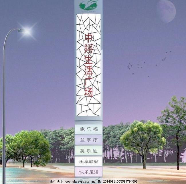 导视设计 灯箱效果图 雕塑设计 发光字 广告牌 导视牌 精神堡垒 雕塑