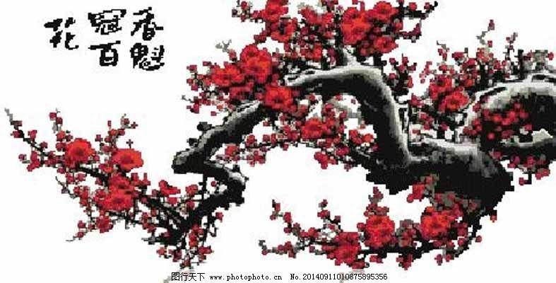 梅花花朵十字绣