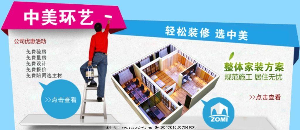 装修海报 装饰 装修        轮播 海报 banner 中文模板 web界面设计