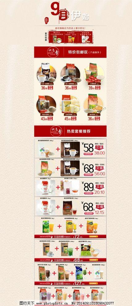 天猫饮料店铺首页设计图片图片