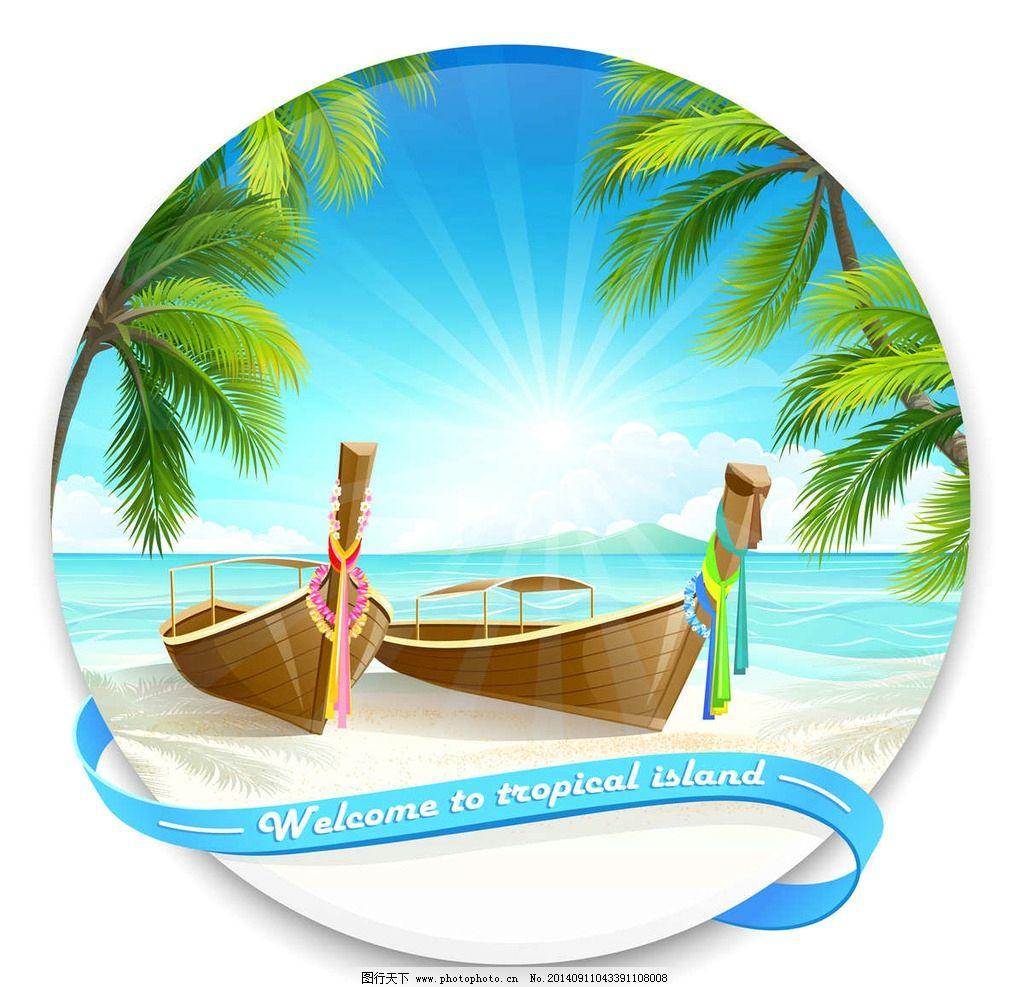 海岛椰子树夏季旅游图片,小船 船只 小岛 海边 沙滩