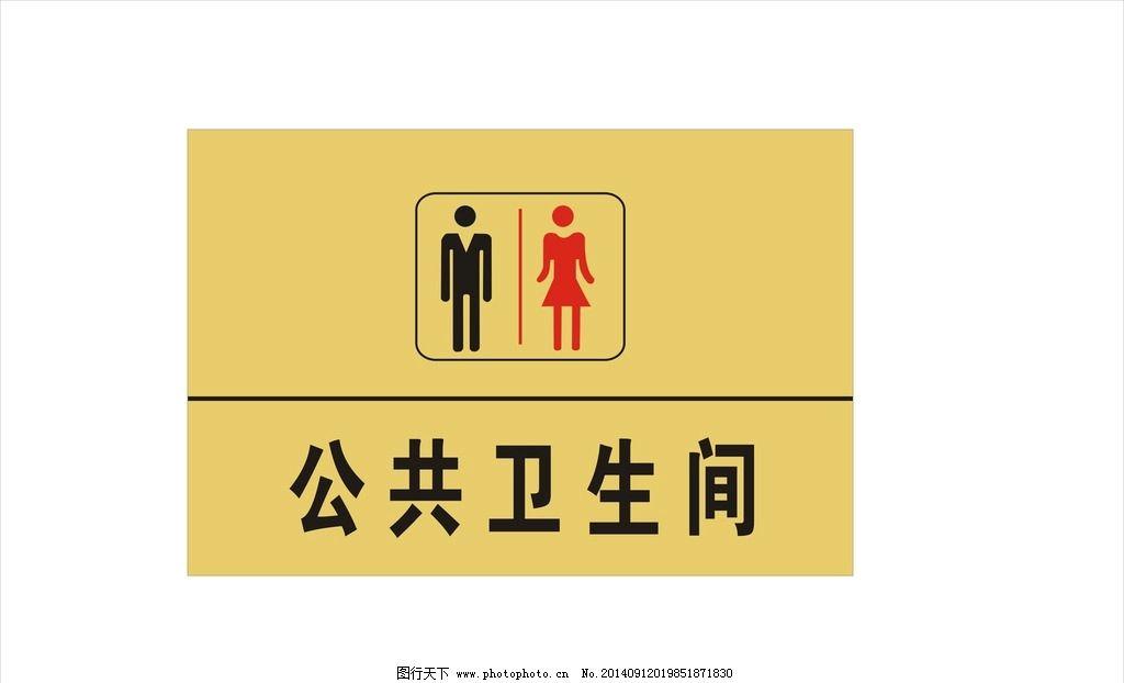 卫生间钛金牌 钛金牌 厕所牌 洗手间牌 户外牌 公共标识标志 标志图标