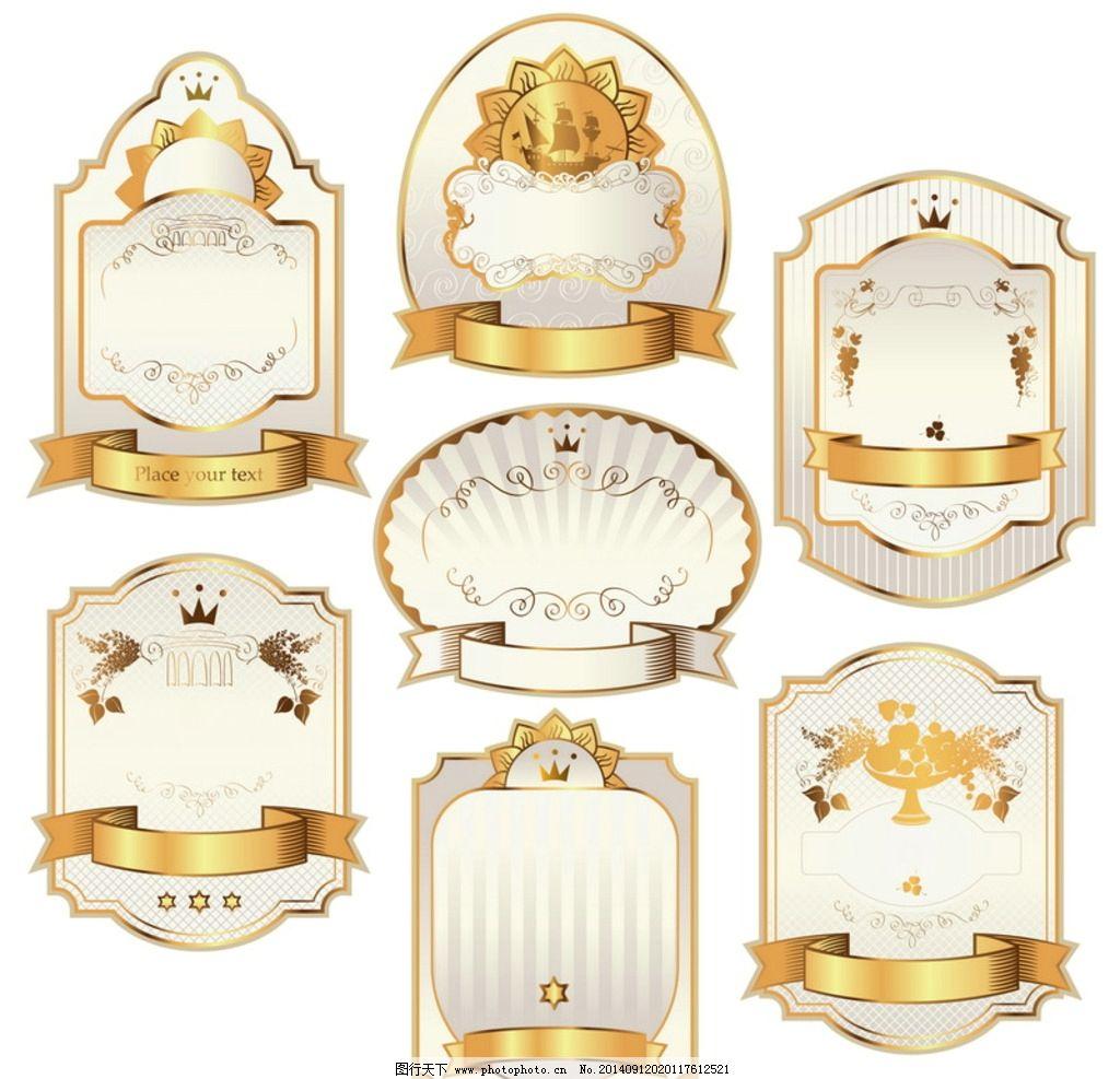 金色标签 金色标签贴纸 皇冠 王冠 橄榄枝 麦穗 盾牌 金色 欧式 古典