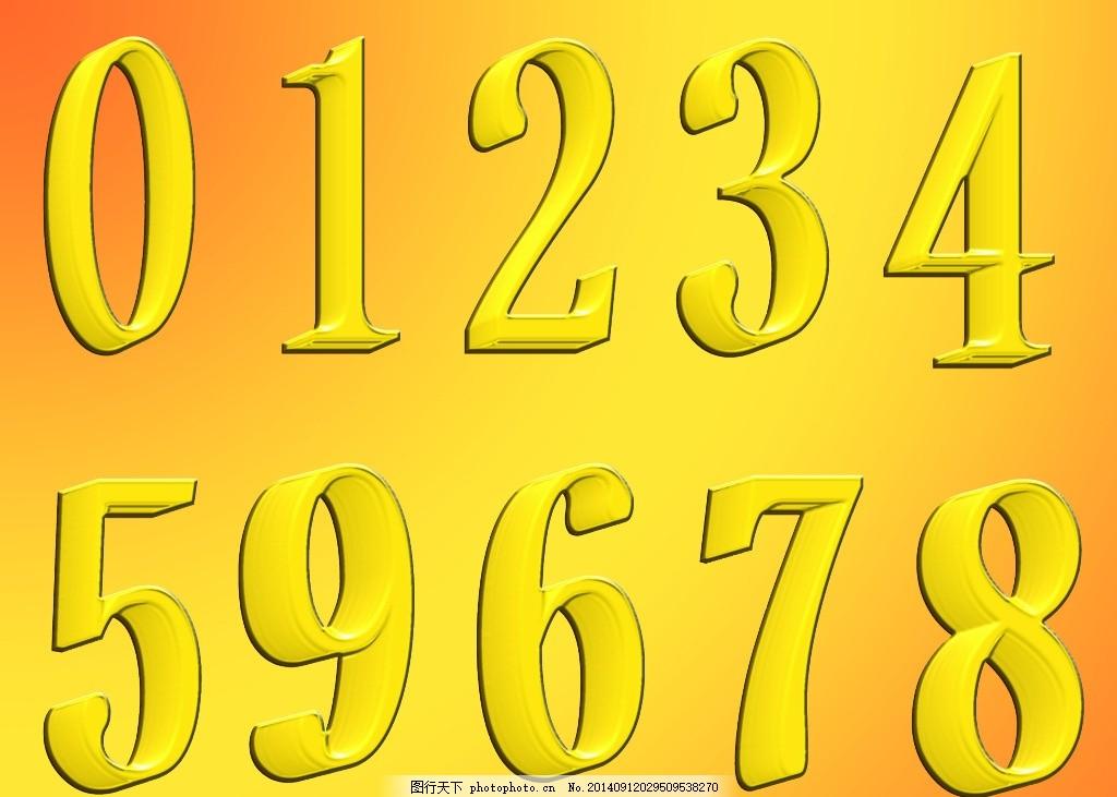 数字样式 高档数字 广告字体 广告数字 海报数字 特效数字 特效字 3d
