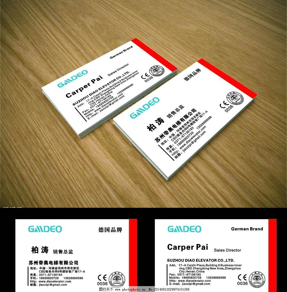 设计图库 广告设计 名片卡片  苏州蒂奥电梯 苏州帝奥 帝奥电梯 德国