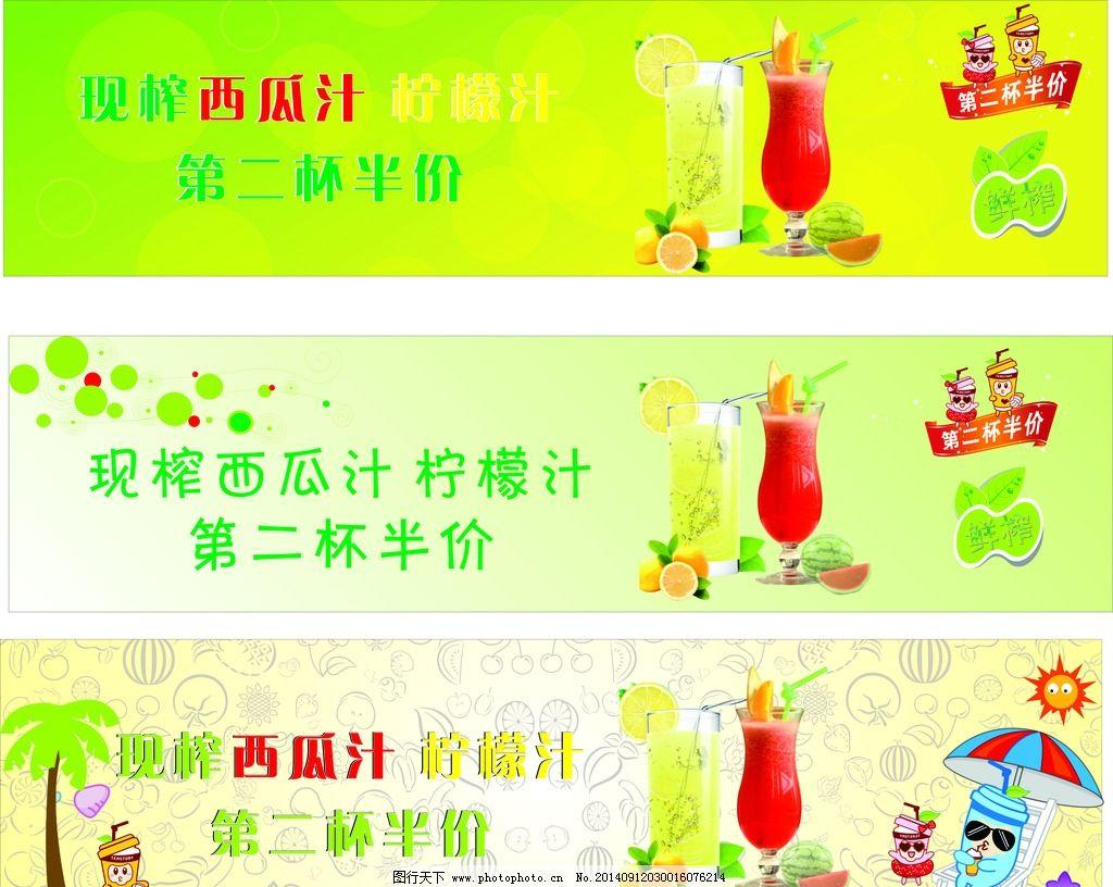 第二杯半价 西瓜汁 图片