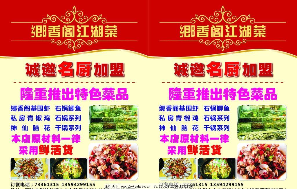 郷香阁江湖菜 花纹 花边 加盟 江湖菜 菜谱 背景 宣传单 菜单菜谱