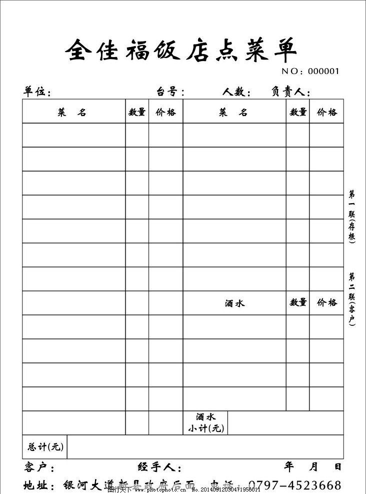 点菜单表格 联单样板 点菜单样板 cdr文件 矢量图 cmyk文件 广告设计