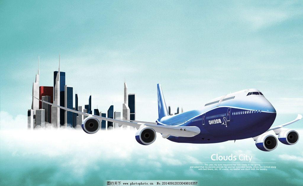 飞机素材psd素材图片