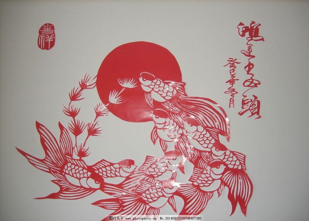 剪纸金鱼步骤图片
