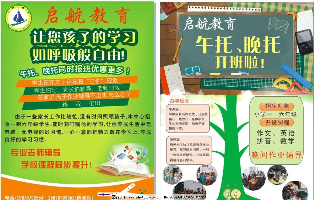启航教育 午托 晚托 辅导班 宣传单 dm宣传单 广告设计  设计 广告