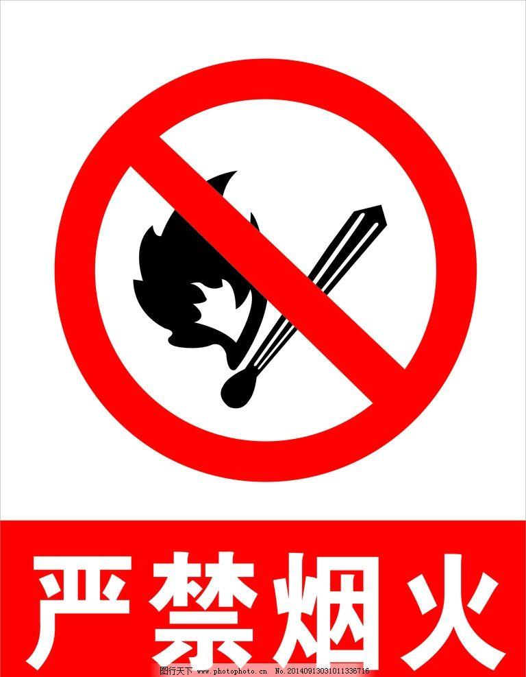 库房严禁图片烟火_其他_广告设计_图行天下图室内设计说明序图片