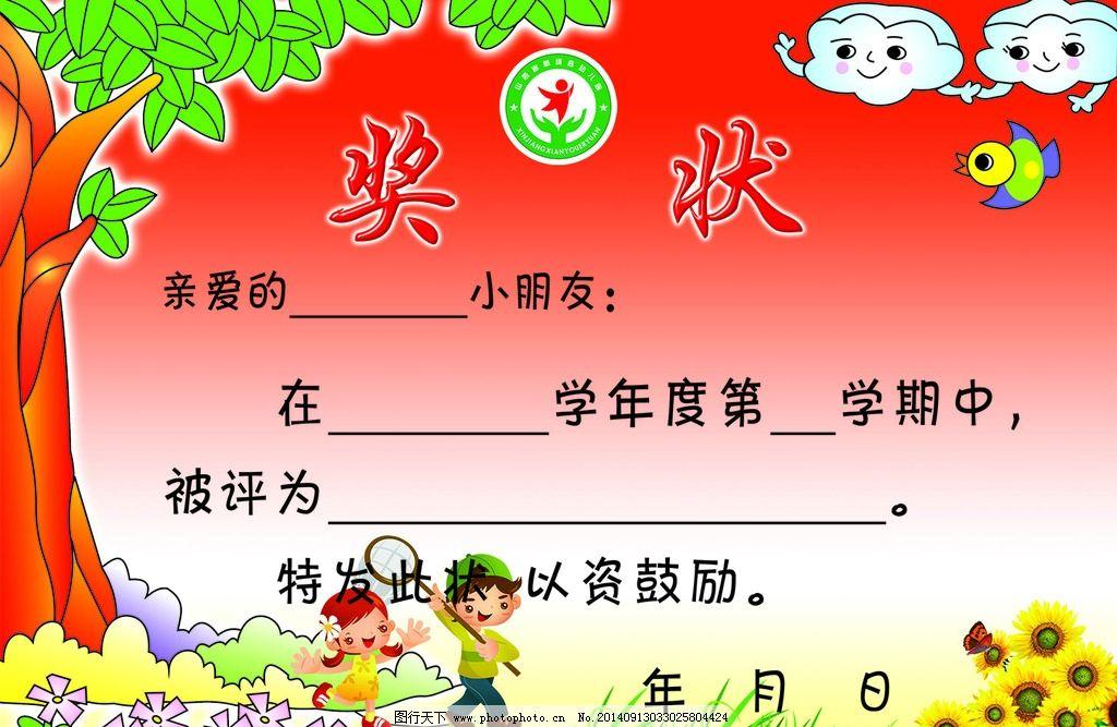 奖状 幼儿园 幼儿园素材