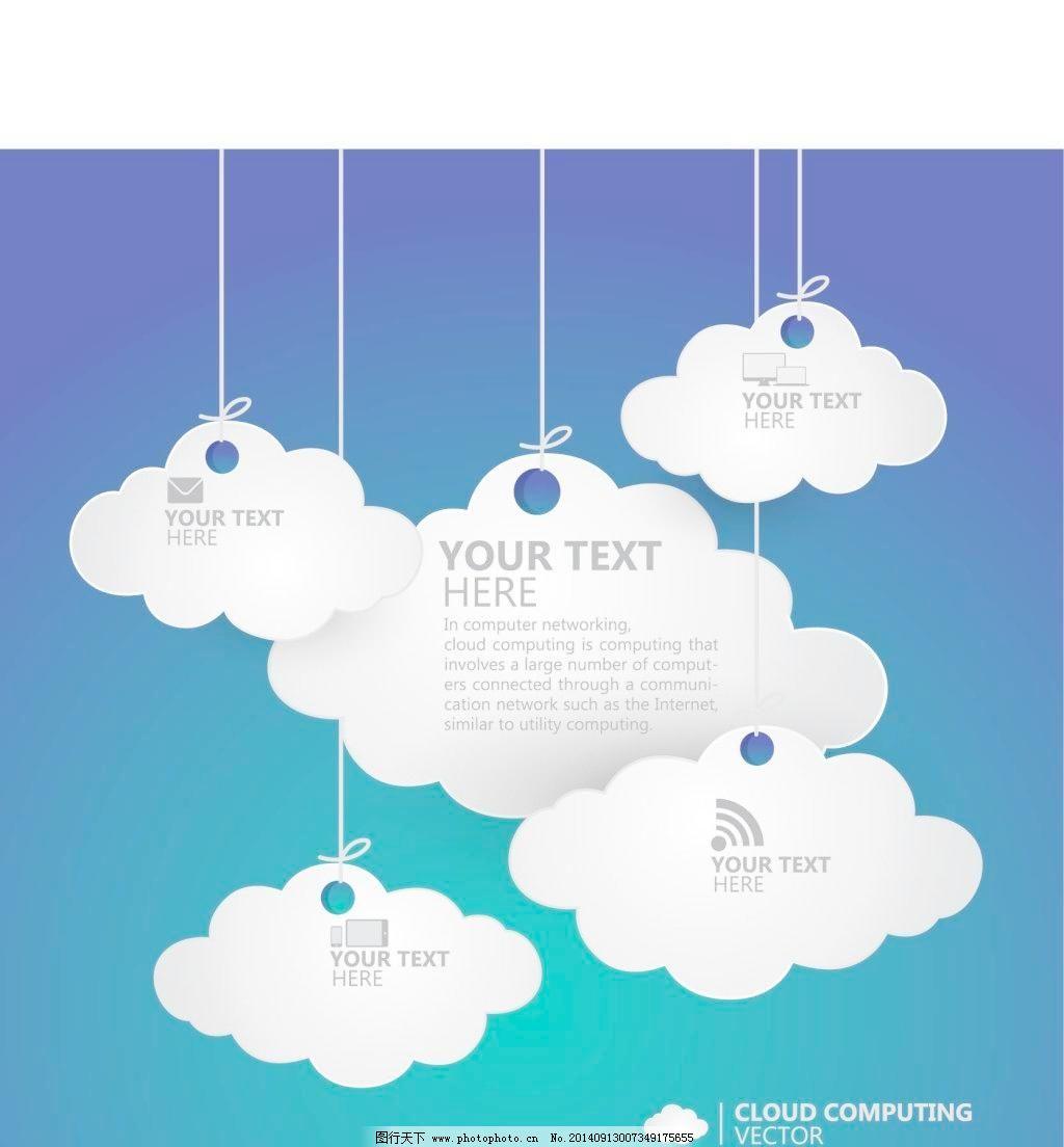 白云 创意 立体 云朵 创意白云免费下载 白云 云朵 立体 创意 海报图片