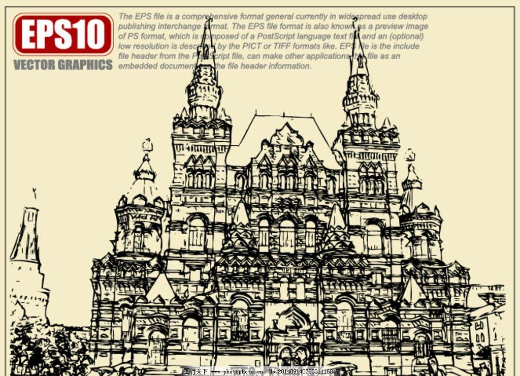 建筑 建筑剪影 矢量建筑剪影图片