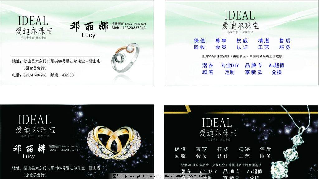 珠宝名片 名片 名片模板 珠宝名片模板 钻石名片 名片卡片 广告设计