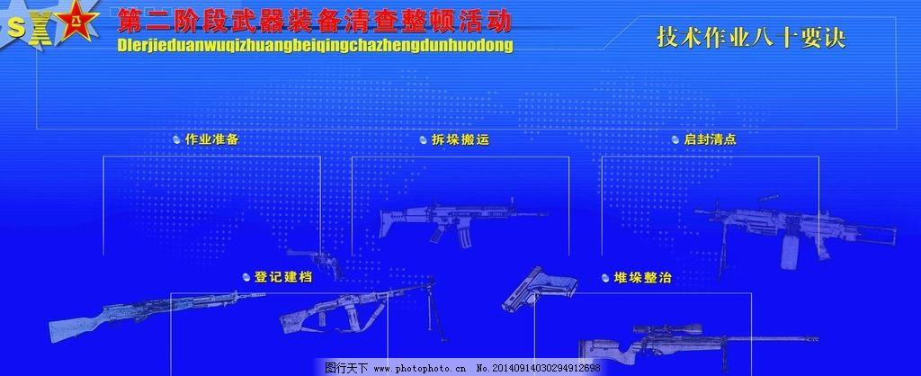 蓝色/蓝色武器模板图片