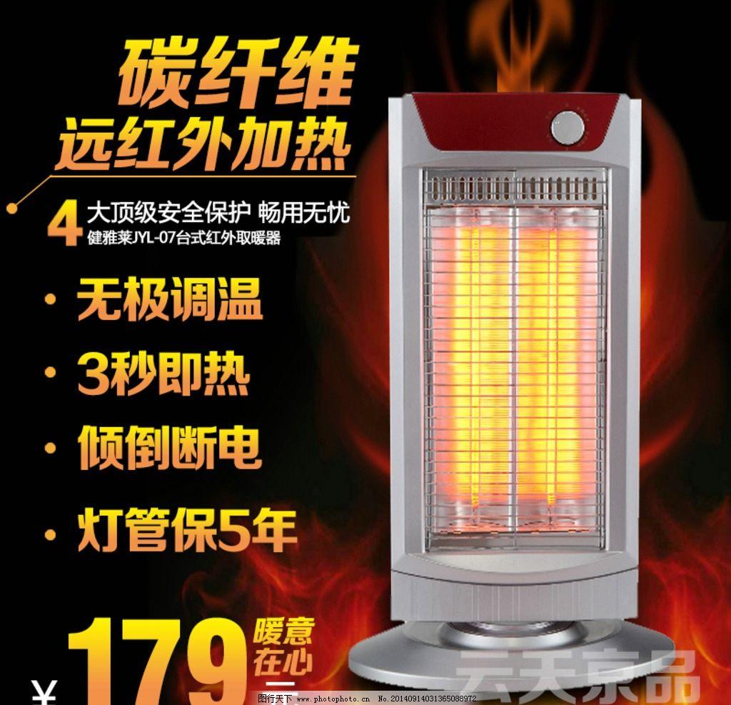 取暖器 冬季取暖 温暖