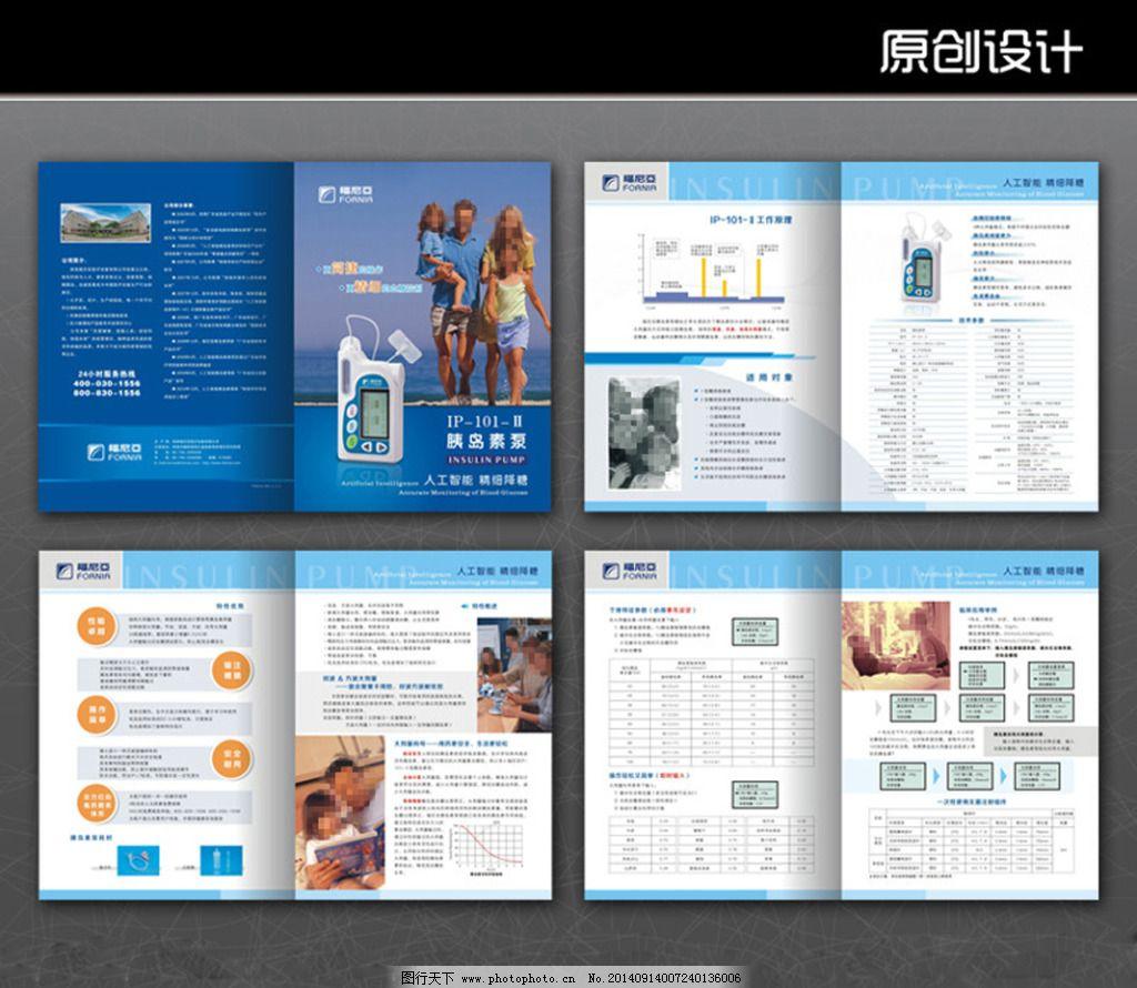 广告单张宣传海报 病人 产品手册 广告设计 护士 排版设计 宣传手册