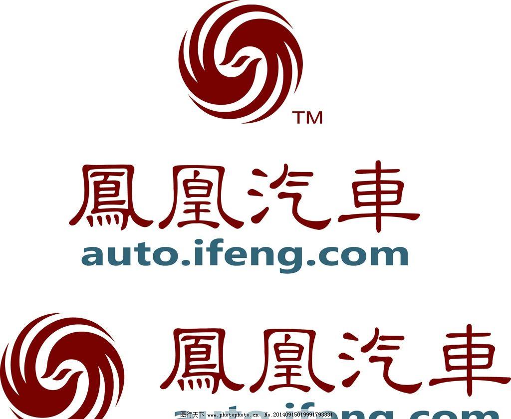 凤凰资讯logo_凤凰汽车logo图片