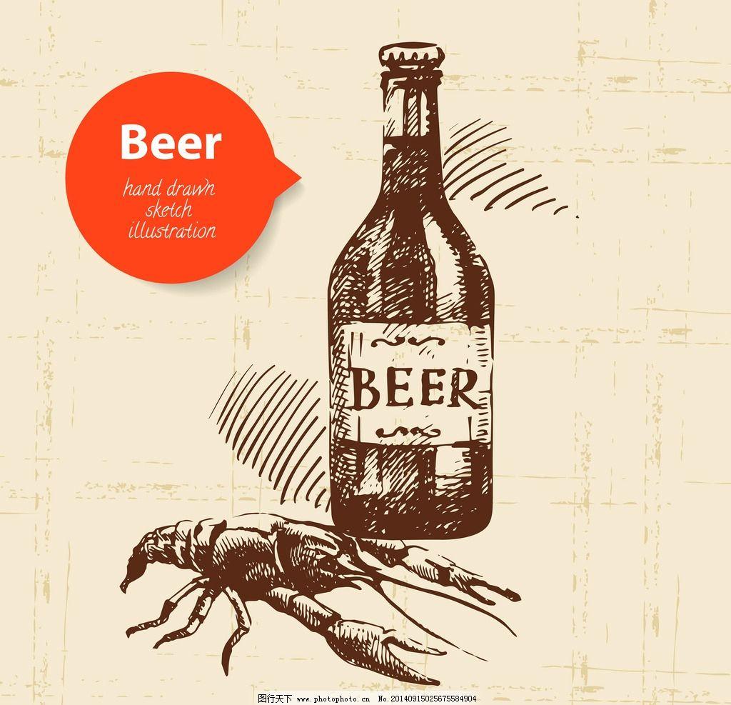 手绘食物 线稿 啤酒 龙虾 快餐 插画 速写 素描 咖啡厅 西餐