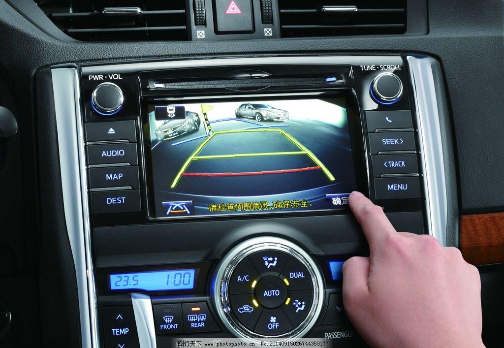 汽车导航 倒车影像 导航