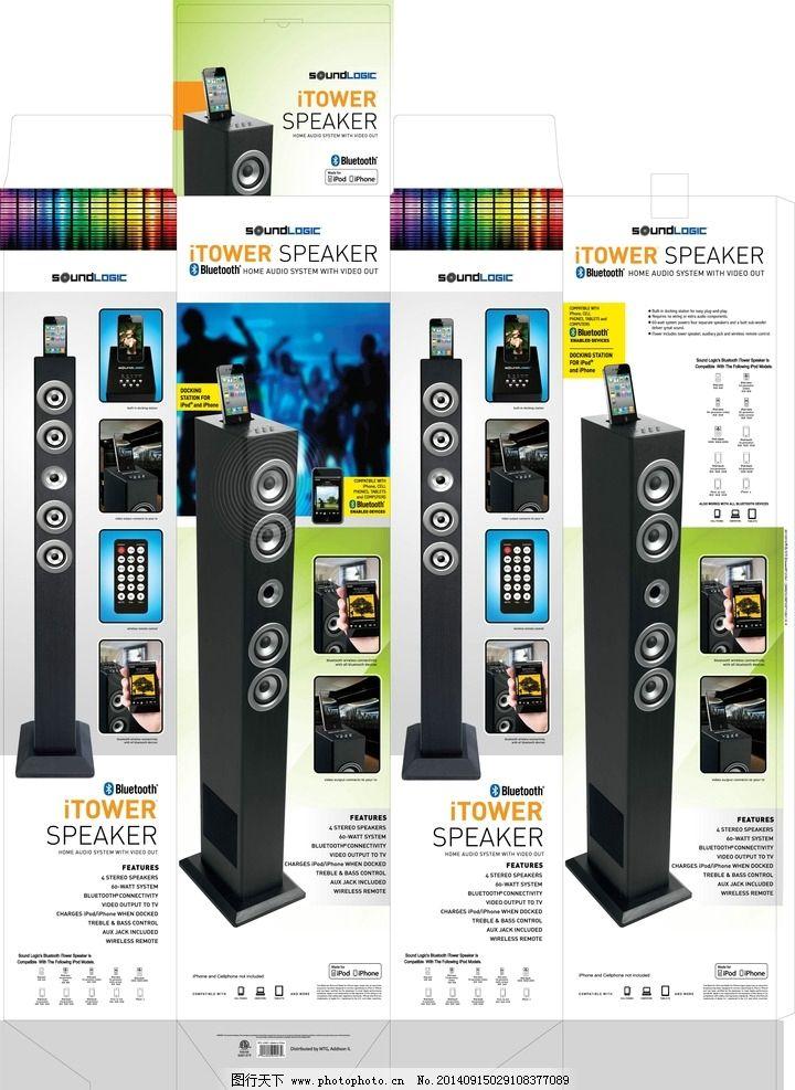 蓝牙音柱 纸箱 音响盒 四色 印刷 包装设计 广告设计 设计 广告设计