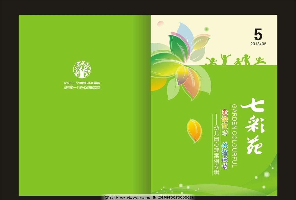 幼儿园园刊封面 幼儿园园刊 园刊封面 书籍 杂志 装帧 封面设计 绿色图片