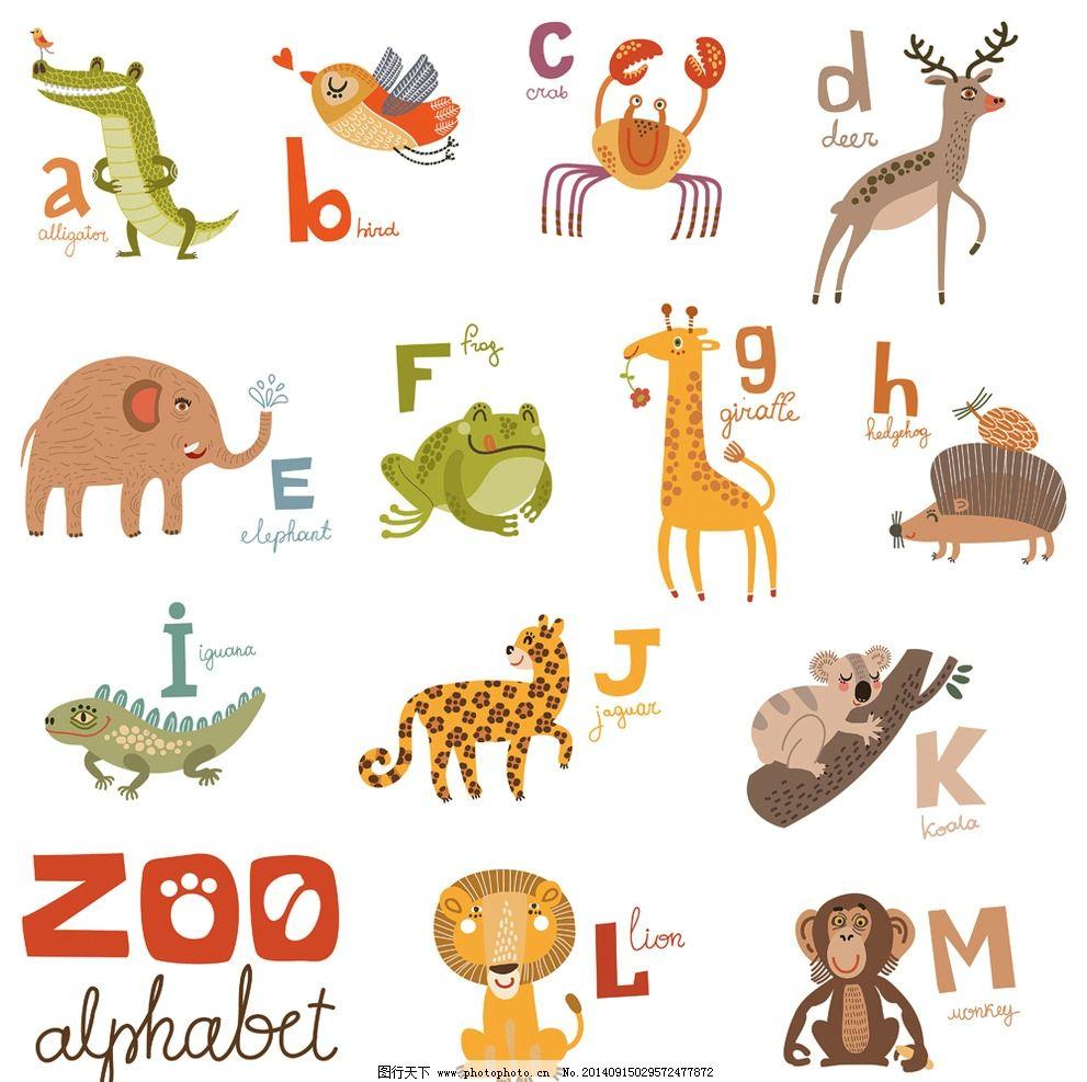 卡通手绘动物