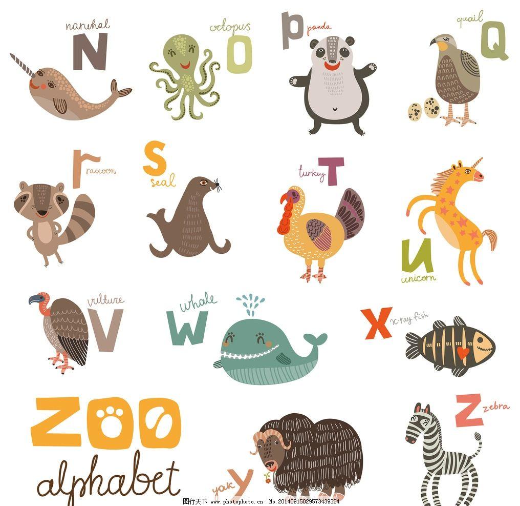 字母设计 英文字母 卡通动物 手写 数字 拼音 卡通字母 字母表