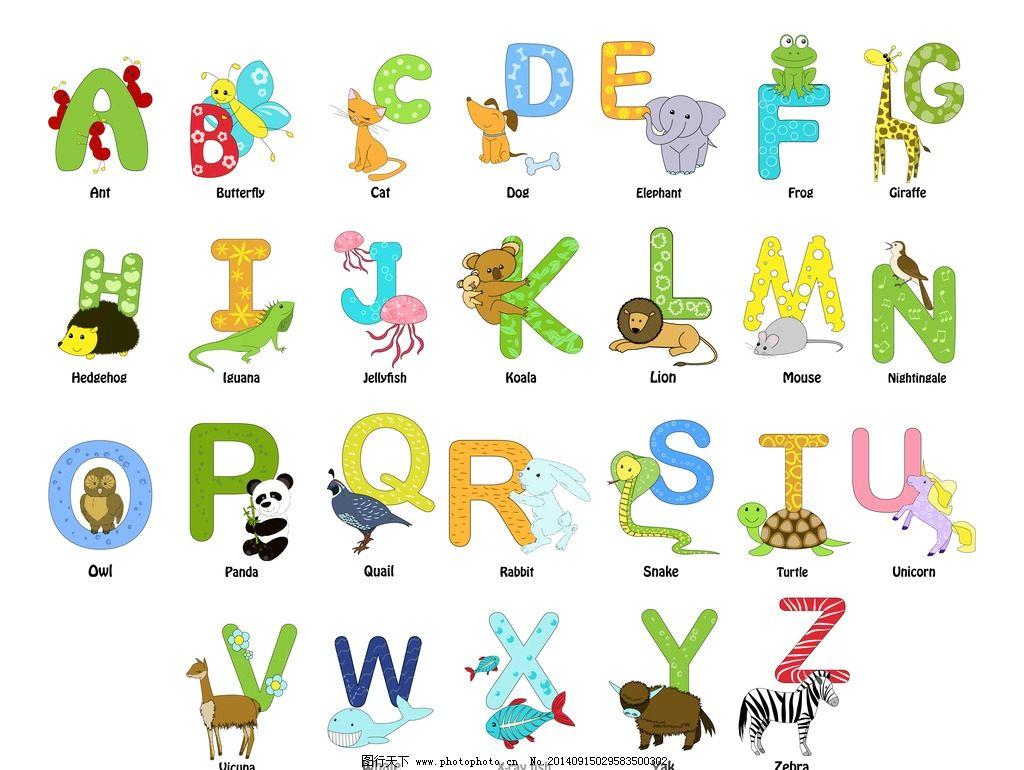 字母表 字母设计 英文字母 卡通动物 手写 字母 英语字母表 英文 拼音
