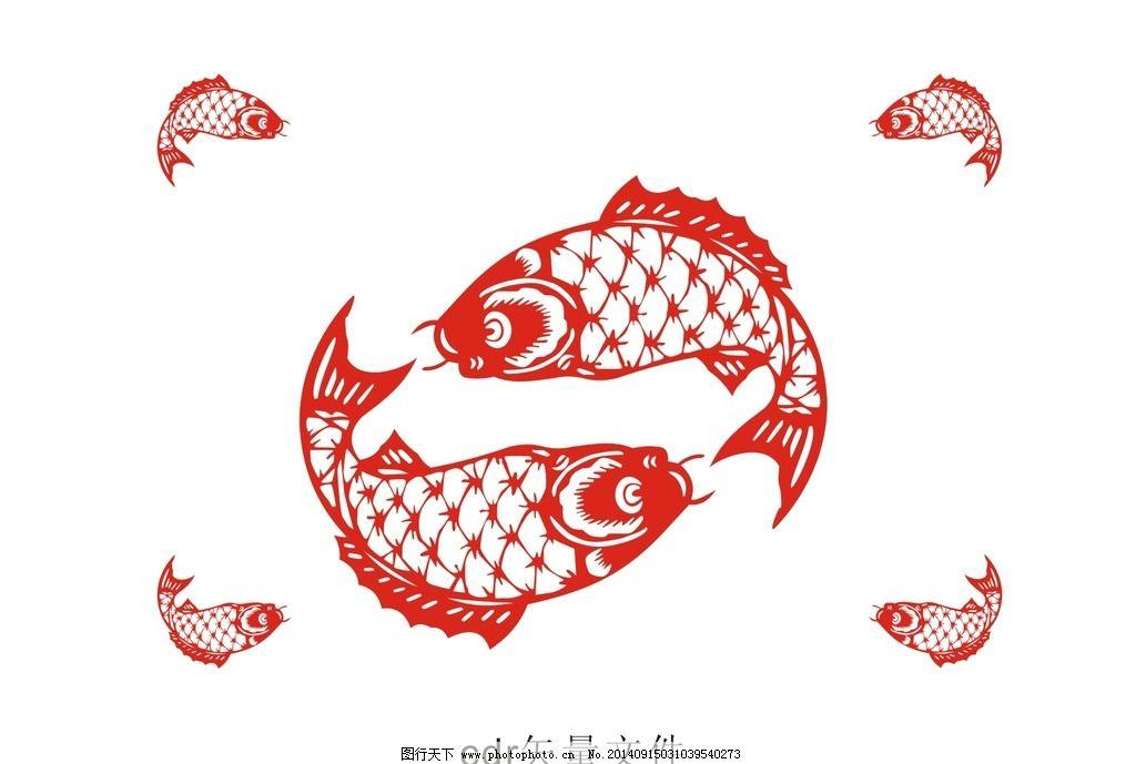 年年有鱼 中国风矢量 传统吉祥剪纸