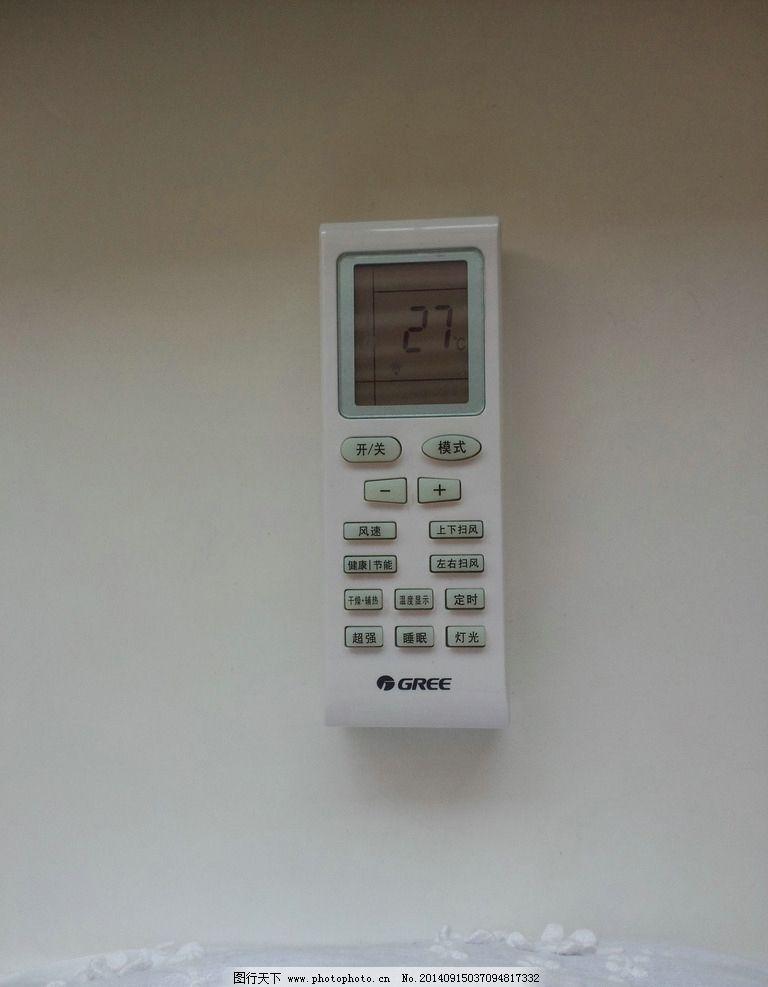 格力空调遥控器上小房子一样的标志怎么消除图片