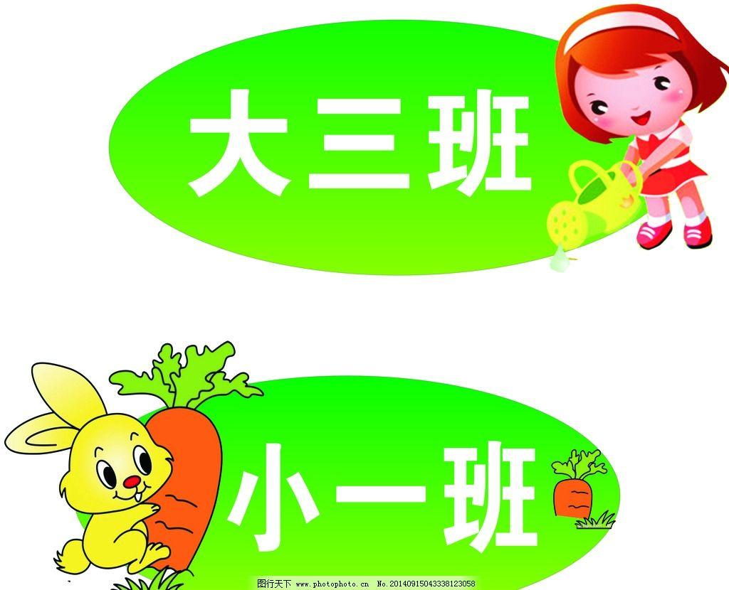 幼儿园植物牌图片_ppt图表_ppt_图行天下图库