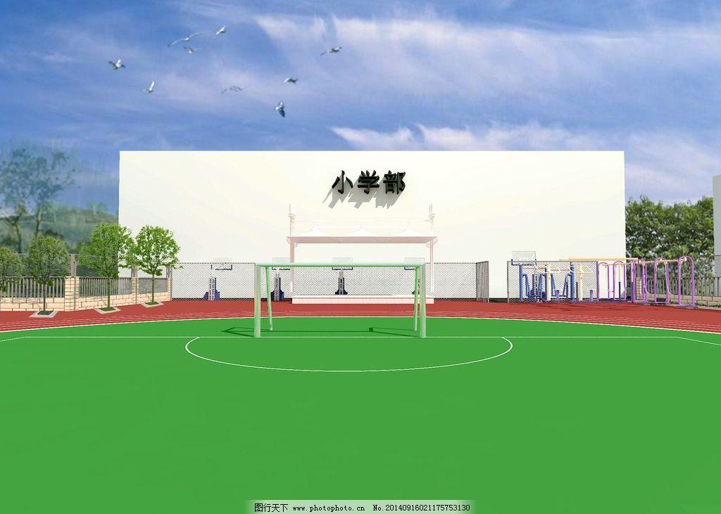 学校操场设计图片图片