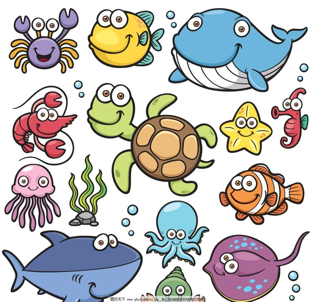 海洋生物 卡通动物 可爱