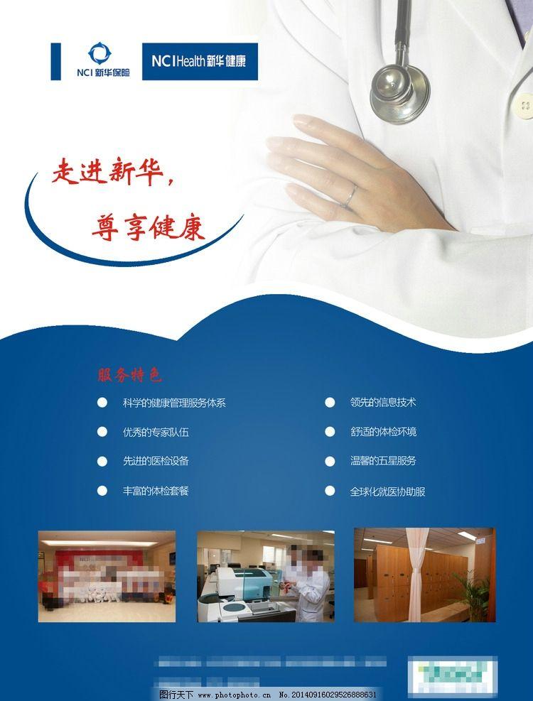 健康管理中心广告设计图片图片
