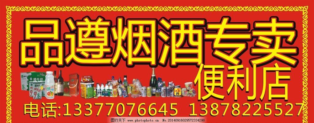 便利店门头 烟酒招牌 红色背景 食品招牌 食品背景 广告设计  设计