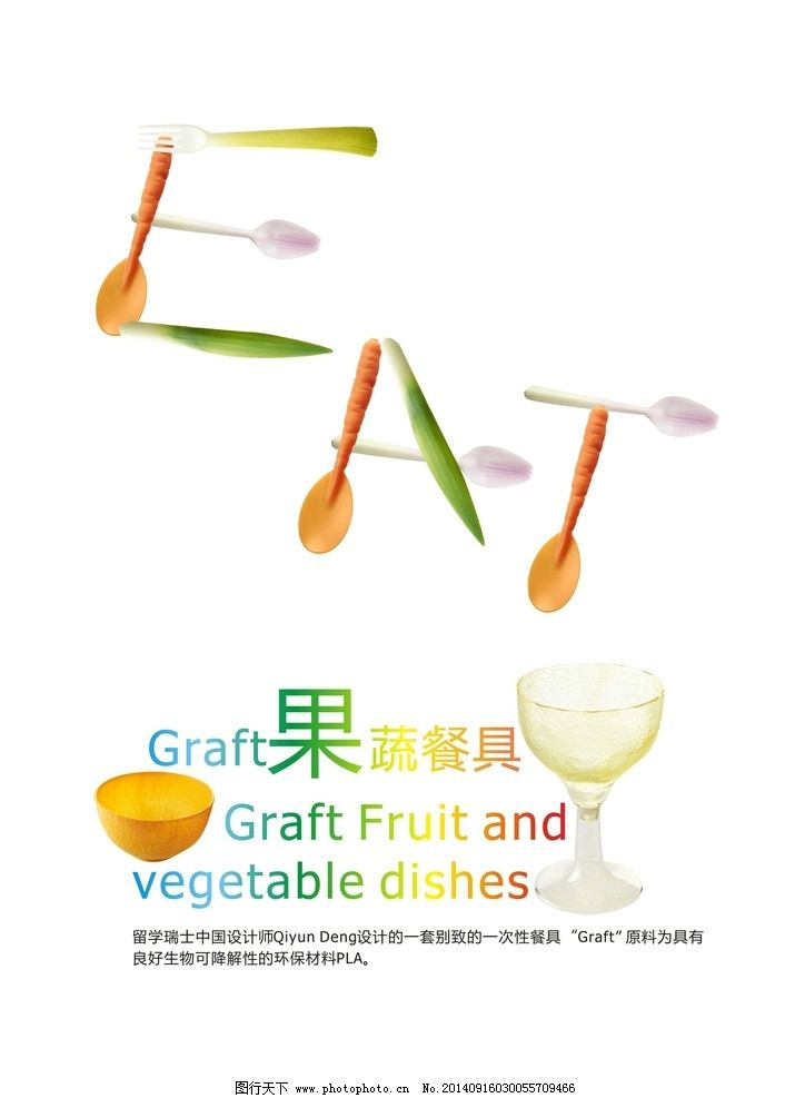 绿色 餐具 设计图片