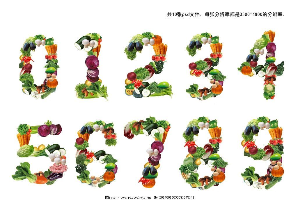 数字 蔬菜                   组合 设计 海报 素材 蔬菜组合 蔬菜图片