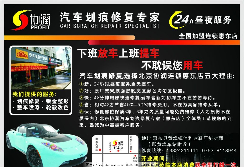 协润 汽车修复 汽车美容 宣传单 修复专家 dm宣传单 广告设计  设计