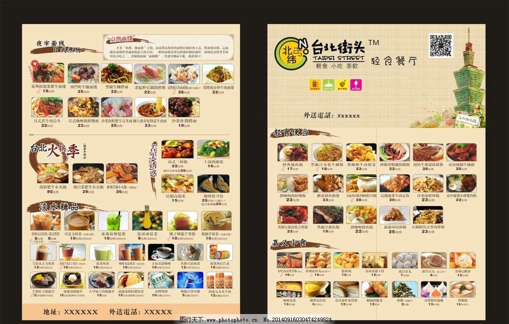 菜单 单页 台湾风 餐饮 饮食 文化 菜单菜谱 广告设计 设计 广告设计