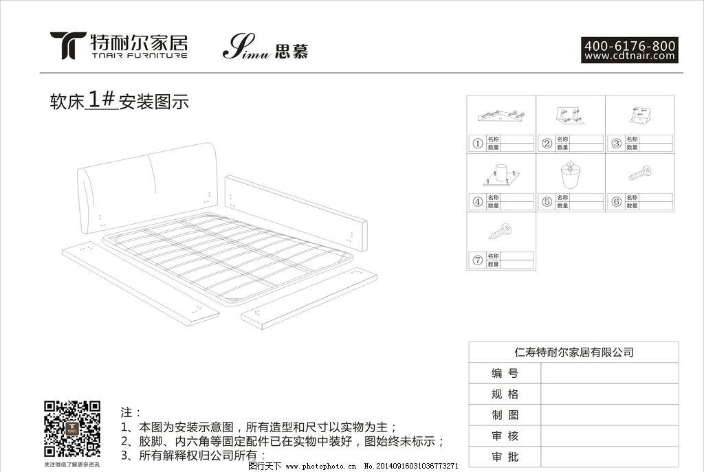 软床安装示意图图片
