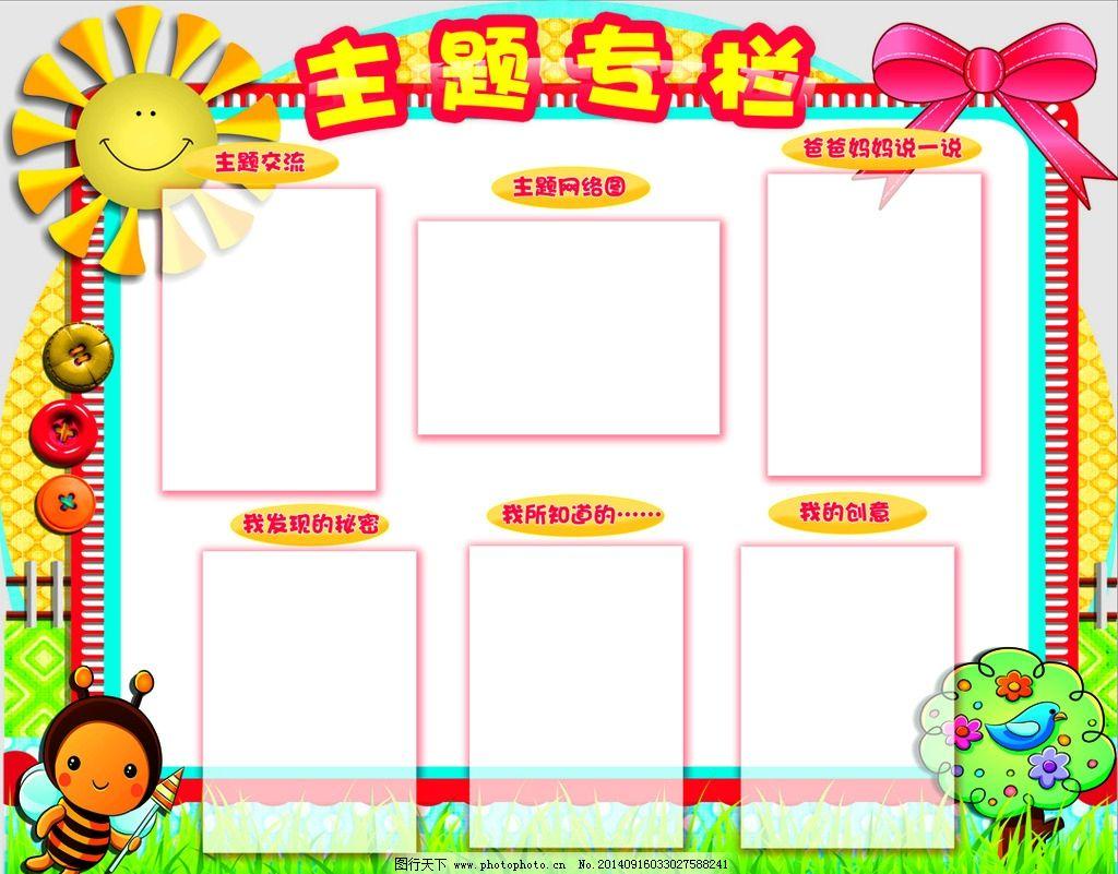 ppt 背景 背景图片 边框 模板 设计 相框 1024_801