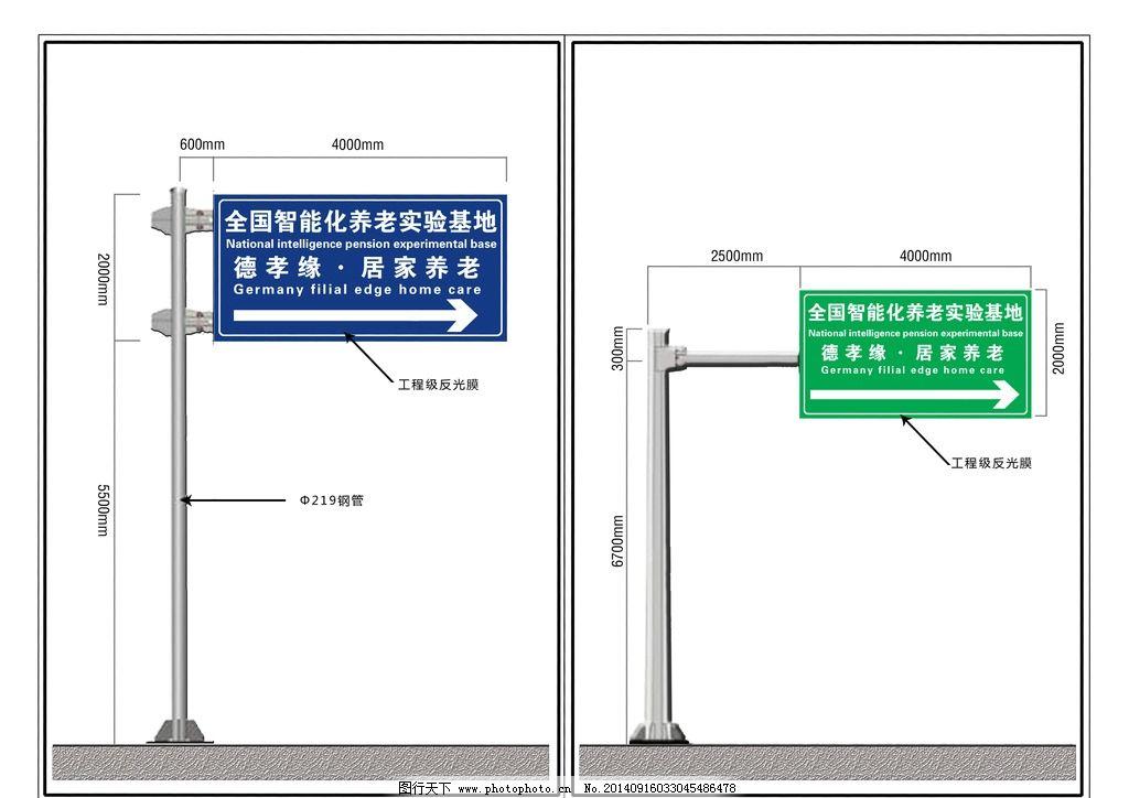 指示牌 路引 交通牌 户外指示牌 公路指引牌 psd分层素材 设计 psd