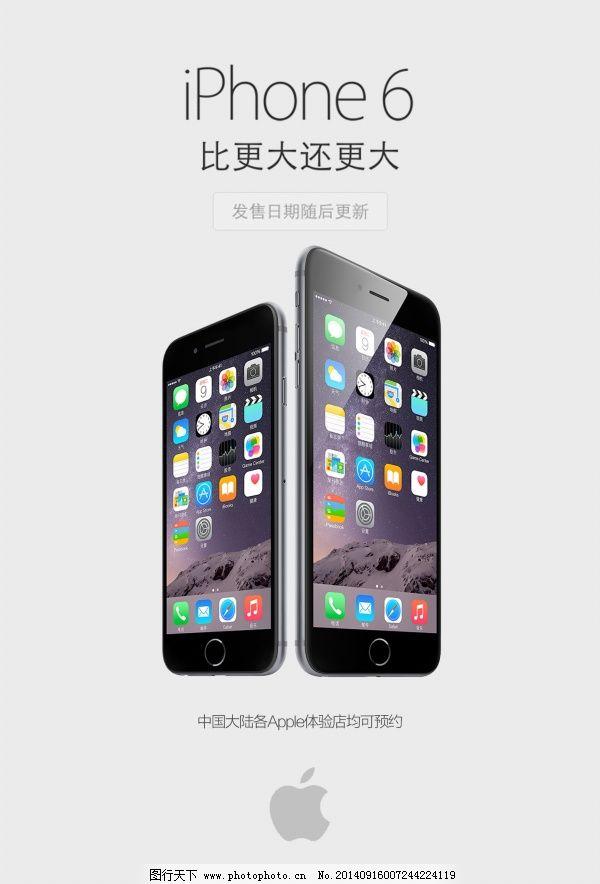 苹果6上市预约海报